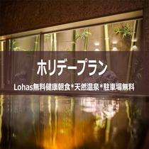 ホリデープラン・スーパーホテル鹿嶋
