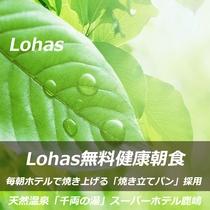 【Lohas無料健康朝食】