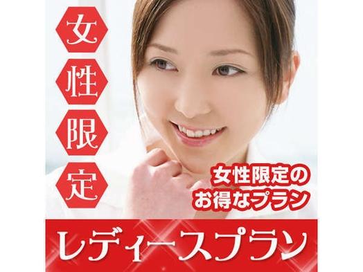 【女性限定】☆スキンケアセット&1泊2食付き♪レディースプラン☆