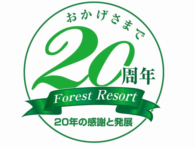 20th ANV(ロゴ)