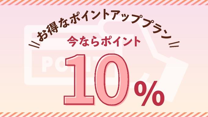 【津山へ来んちゃい!】■ポイント10%■うれしいポイントアッププラン【素泊り】