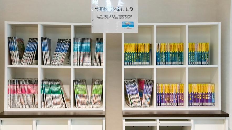 ガイドブックがたくさんあります!空想旅行を楽しめますね