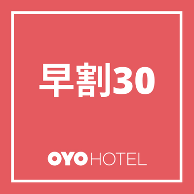 【早割30】☆素泊まり☆ JR桜島線 桜島駅より徒歩5分!全室無料WIFI完備