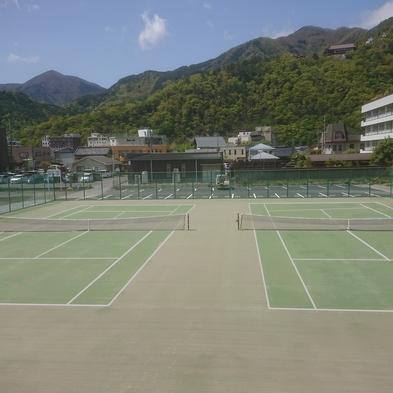【テニスコート新設記念】〜運動後は温泉でリフレッシュ〜