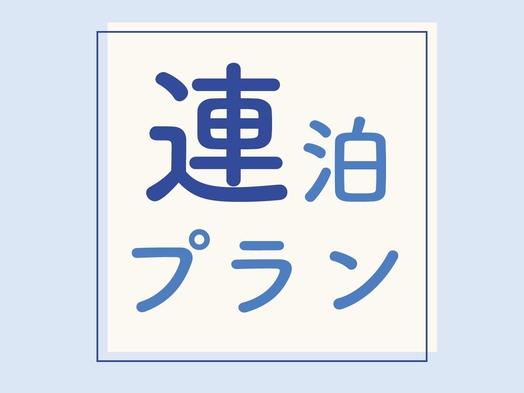 【連泊割】2泊以上で特別割引★京町家貸切ステイ