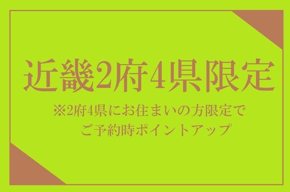 【近畿2府4県にお住まいの方限定】1室1,000円引&ポイント最大5倍!旬の京会席プラン