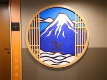 3F 日本文化イメージオブジェ(富士山1)