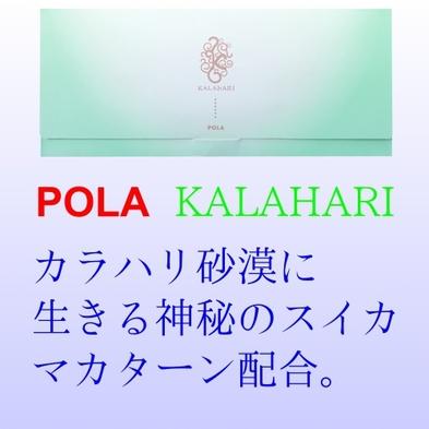 〜For girls〜 フェイスケア4点キット付レディースプラン