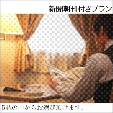 新聞◆朝刊付きプラン