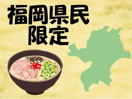 【福岡県民限定】無料軽食パン&ソフトドリンク付き