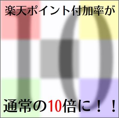 【ポイント10倍】〜チェックアウト12時まで〜楽天ポイント10%◆宿泊プラン