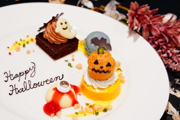 【10月限定!】ハロウィンデザート ディナー付プラン