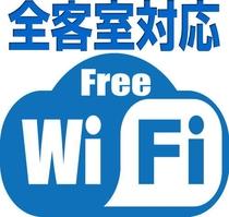 【全客室WiFi完備】お部屋で快適にインターネットをお楽しみください♪