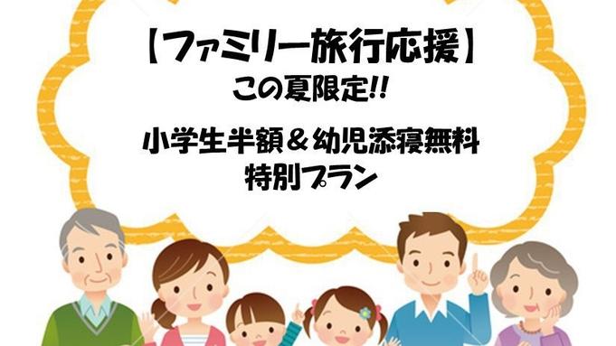 **【ファミリー旅行応援】この夏限定!!  小学生半額&幼児添寝無料 特別プラン**(L/11・W)