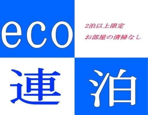 【ECO】お得に連泊ステイプラン(素泊り)《客室清掃なし》