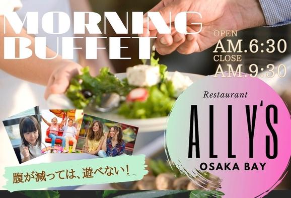 【春夏旅セール】11時チェックアウト 水付・朝食付