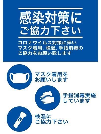 マスク着用と消毒&検温実施
