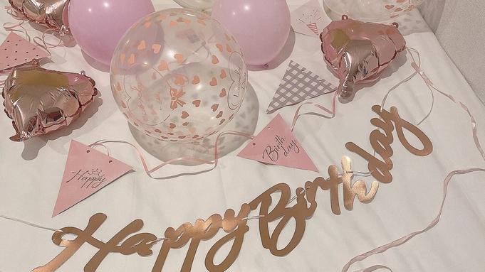 【Anniversary】アニバーサリープラン 素泊り《1日2室限定》