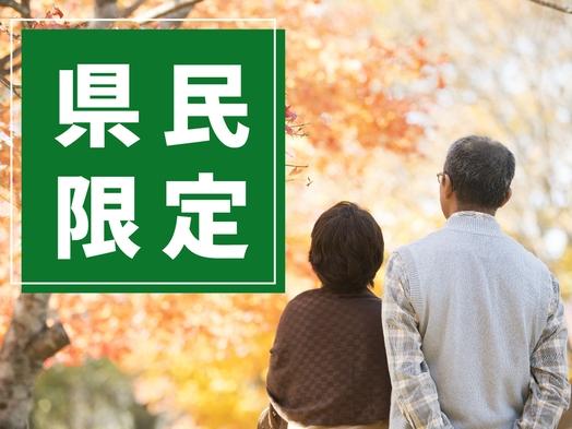 【愛知県民限定】最大23時間ステイ<13時イン→12時アウト>◆朝食&コーヒー無料◆◆