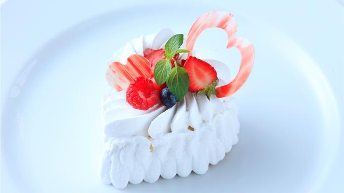 【記念日】誕生日や記念日のお祝いに♪姉妹館パティシエ特製ケーキ付!<素泊まり・禁煙>