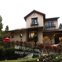 箱根マイセンアンティーク美術館(当館からケーブルカー又はバスと徒歩で12分)