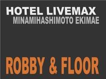 ◆ロビー&館内フロア◆