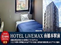 ◆ホテルリブマックス南橋本駅前◆