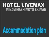 ◆宿泊プラン一覧◆