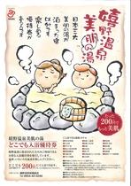 嬉野温泉入浴優待券&佐賀の地サイダープレゼントプラン