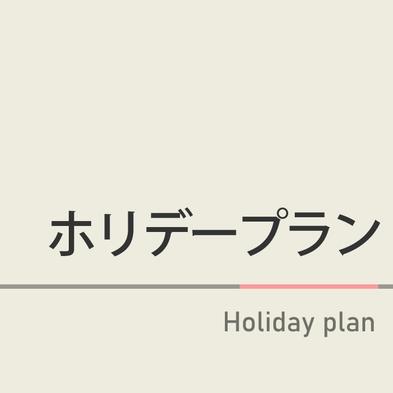 【日祝限定】ホリデープラン☆ウェルカムドリンク&【先着】平面駐車場&天然温泉無料♪
