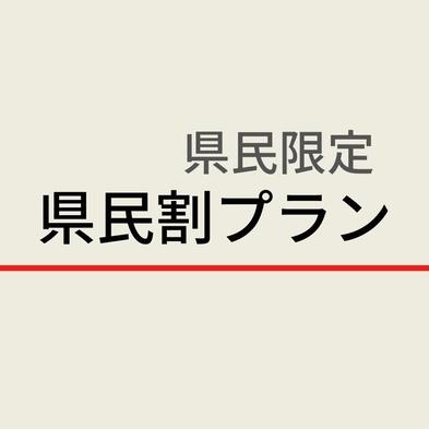 【広島県民限定】プラン☆ウェルカムドリンク&【先着】平面駐車場&天然温泉無料♪