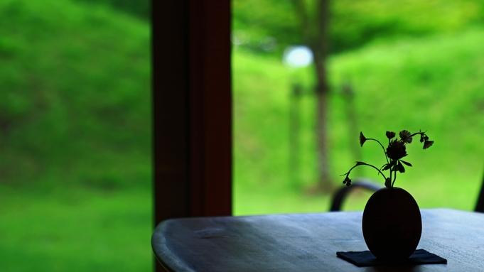 【スタンダード】食材の本当の美味しさに出会える♪1日2組限定の和食のオーベルジュ☆