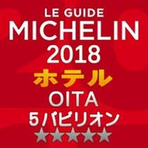 ミシュランガイド 熊本・大分 2018 5つ星ホテル