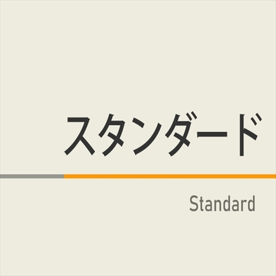 スタンダードプラン【男女別大浴場♪無料健康朝食♪無料WiFi完備♪】