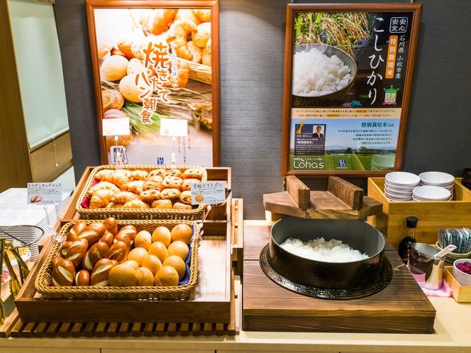Lohasな健康無料朝食【ごはん・焼きたてパン】