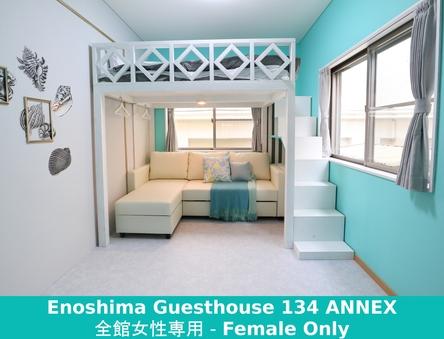 【ANNEX】全館女性専用 ロフトベッド(洋室・個室)