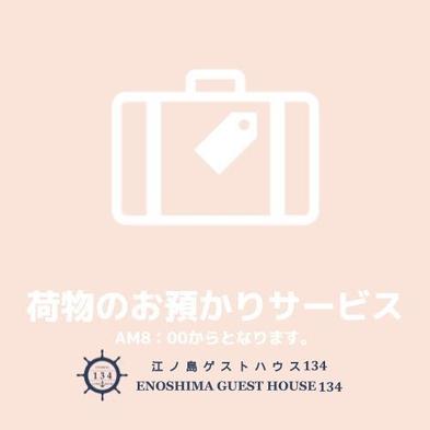 江ノ島で海まで1番近いゲストハウス・シンプルステイで湘南を楽しもう<素泊まり>