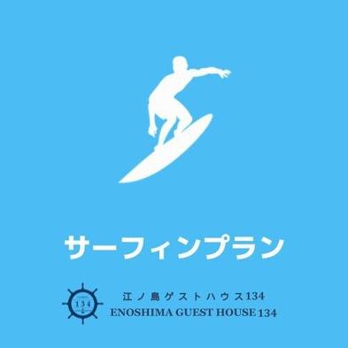 【サーフィンスクールプラン】1年中開催☆地元サーフィンショップが丁寧に教えてくれます♪<朝食付き>