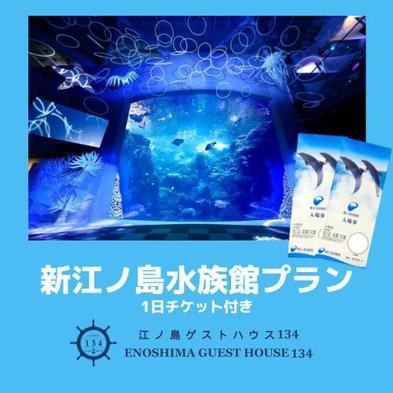 【新江ノ島水族館】えのすい入場券付き宿泊プラン<朝食付き>
