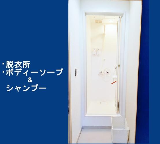 1F シャワールーム
