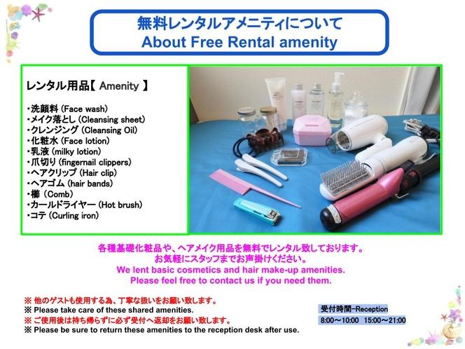 【江ノ島ゲストハウス134】無料アメニティセット