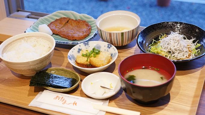 【朝食】あけはまの気持ち良い朝プラン(朝食付・冬季)