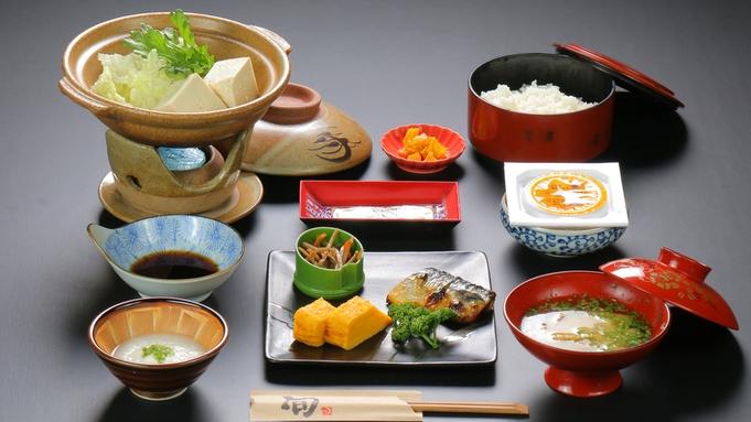 ◆1泊朝食付き◆朝は心満たされる朝食を♪