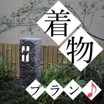 きもので京都を散策♪風情あふれる京町家にご宿泊☆