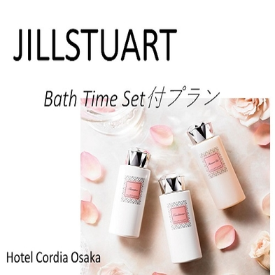 JILLSTUARTバスタイムセット付きプラン〜素泊まり〜