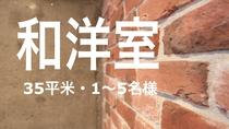 ■ 和洋室 ■ 35平米・定員5名
