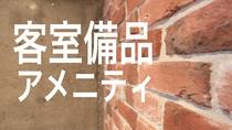 ■ 室内設備・アメニティ ■