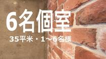 ■ 6名個室 ■ 35平米・定員6名
