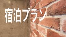 ■ 宿泊プラン ■