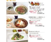ランチメニュー 麺類セット